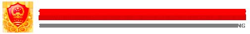 苏州市工商行政管理局网络监管系统